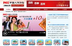 中國人保財險股份有限公司巨鹿支公司